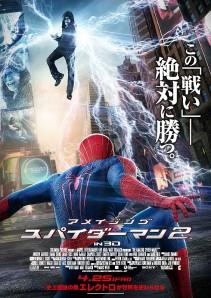 4月25日に公開する「アメイジング・スパイダーマンⅡ」 のポスター (C)2014 Sony Pictures Inc.  ALL RIGHTS RESERVED.