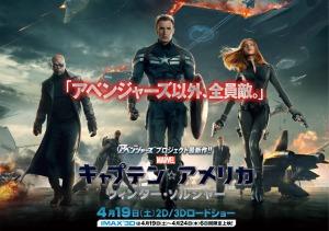 4月19日公開する「キャプテン・アメリカ/ウィンター・ソルジャー」のポスター © 2014, Marvel  Inc. ALL RIGHTS RESERVED.