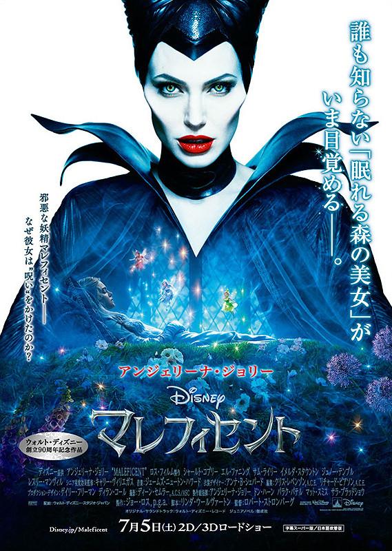 (C)2014 Disney Enterprises, Inc. All rights reserved.