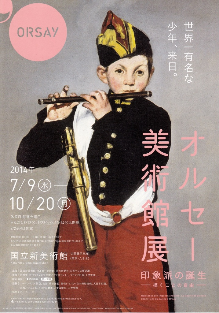 六本木の国立新美術館で開催されている「オルセー美術館展」のポスター